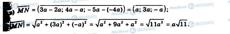 ГДЗ Геометрія 11 клас сторінка 160
