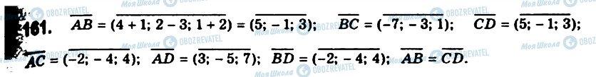 ГДЗ Геометрія 11 клас сторінка 161