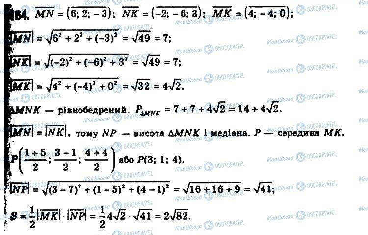 ГДЗ Геометрія 11 клас сторінка 164