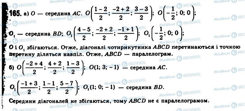 ГДЗ Геометрія 11 клас сторінка 165