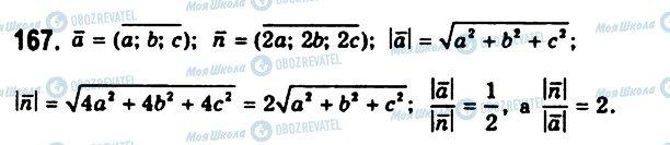 ГДЗ Геометрия 11 класс страница 167