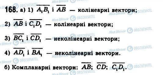 ГДЗ Геометрія 11 клас сторінка 168