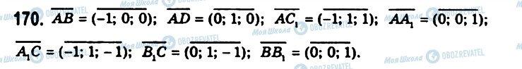 ГДЗ Геометрія 11 клас сторінка 170
