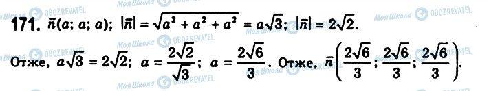 ГДЗ Геометрія 11 клас сторінка 171