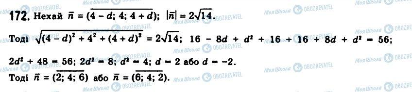 ГДЗ Геометрія 11 клас сторінка 172