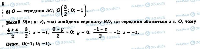 ГДЗ Геометрія 11 клас сторінка 173