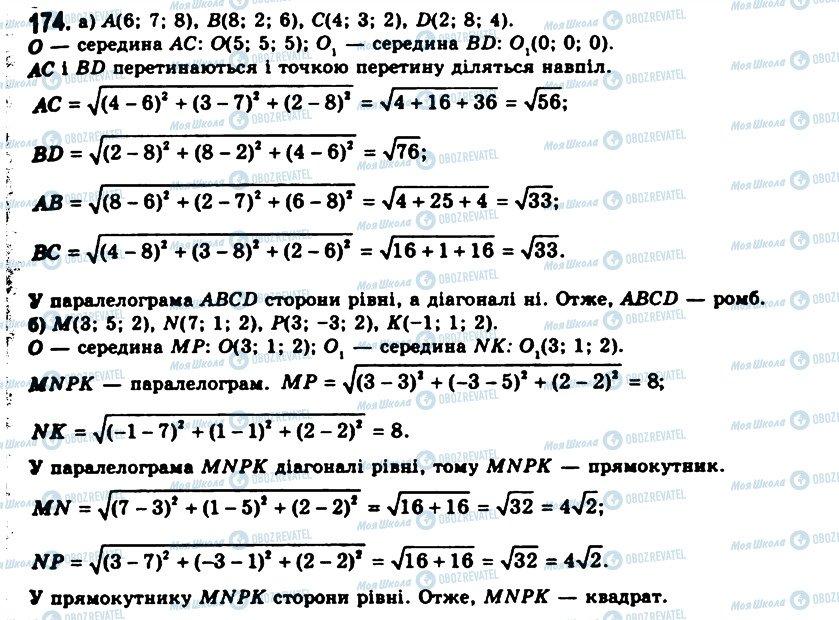 ГДЗ Геометрія 11 клас сторінка 174