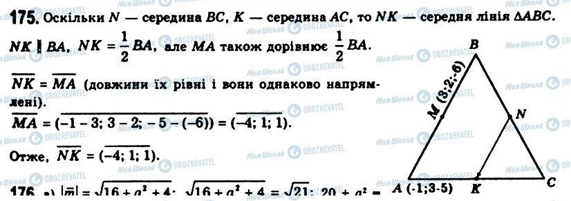 ГДЗ Геометрія 11 клас сторінка 175
