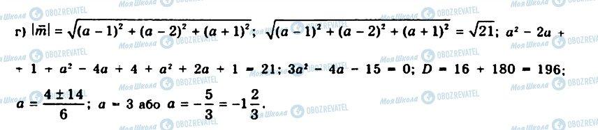 ГДЗ Геометрія 11 клас сторінка 176