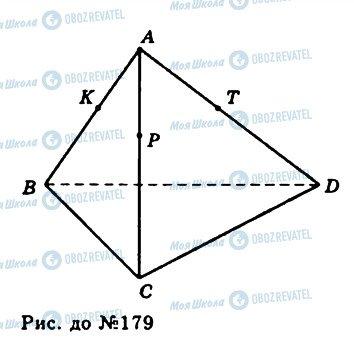 ГДЗ Геометрія 11 клас сторінка 179