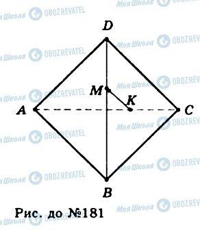 ГДЗ Геометрия 11 класс страница 181