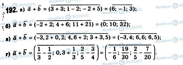 ГДЗ Геометрія 11 клас сторінка 192