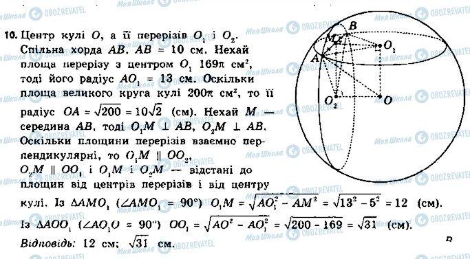 ГДЗ Геометрия 11 класс страница 10