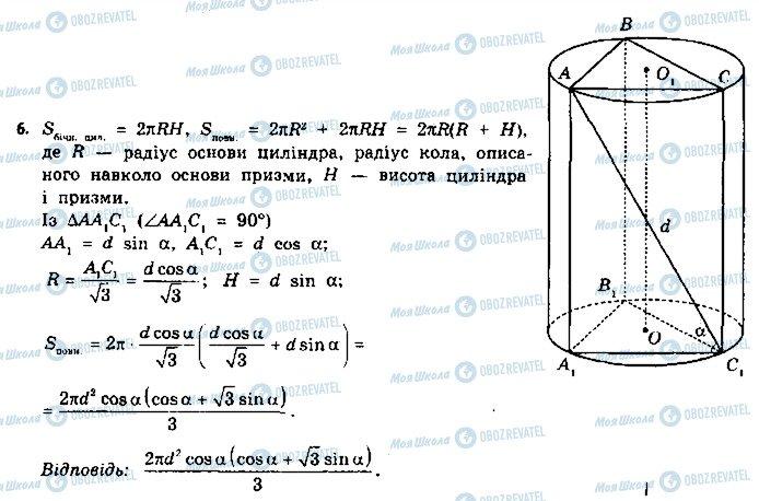 ГДЗ Геометрія 11 клас сторінка 6