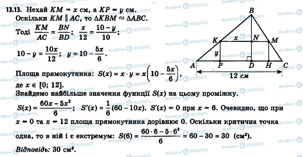 ГДЗ Алгебра 11 класс страница 13