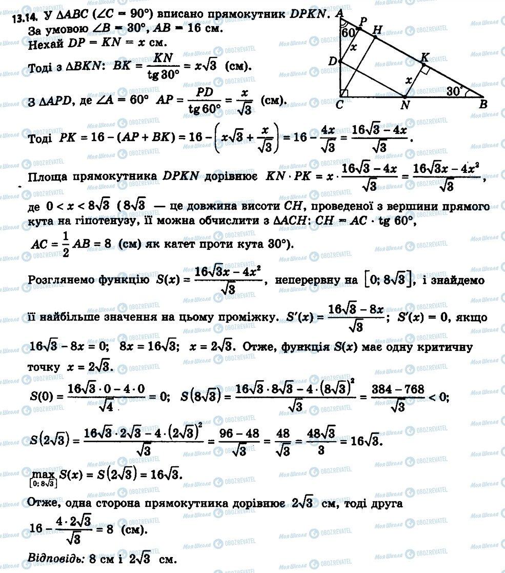 ГДЗ Алгебра 11 класс страница 14