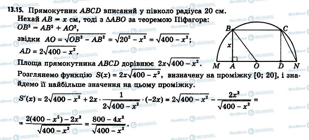 ГДЗ Алгебра 11 класс страница 15