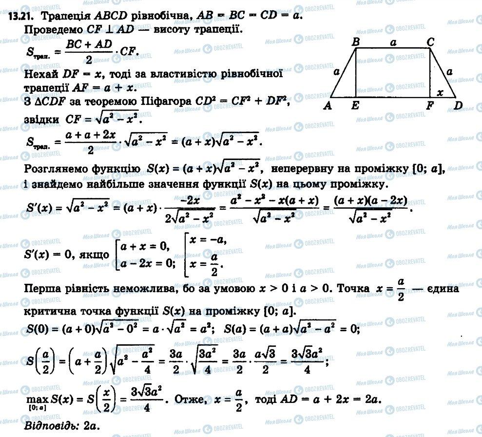ГДЗ Алгебра 11 класс страница 21
