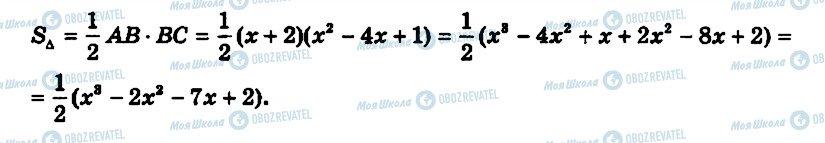 ГДЗ Алгебра 11 класс страница 26