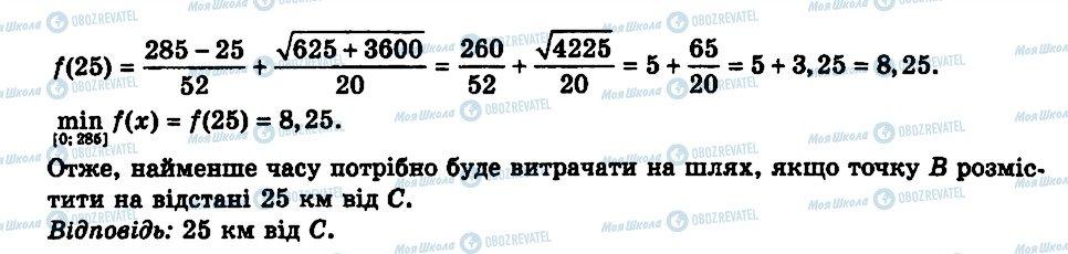 ГДЗ Алгебра 11 класс страница 27