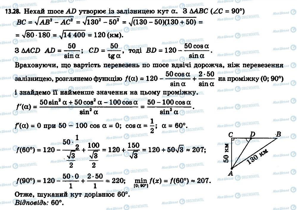 ГДЗ Алгебра 11 класс страница 28