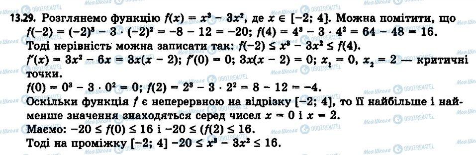 ГДЗ Алгебра 11 класс страница 29