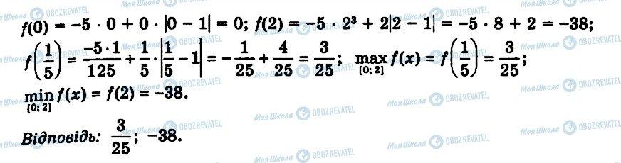ГДЗ Алгебра 11 класс страница 30