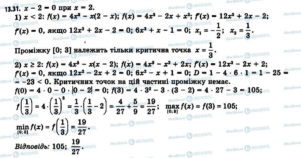 ГДЗ Алгебра 11 клас сторінка 31