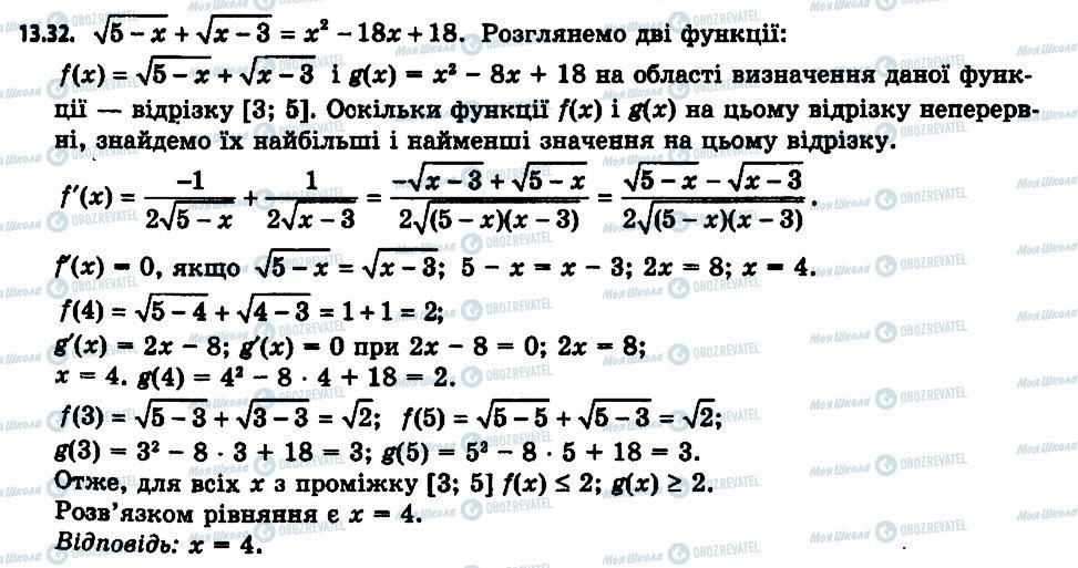 ГДЗ Алгебра 11 клас сторінка 32