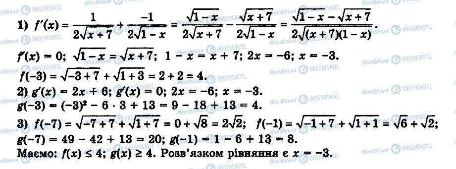 ГДЗ Алгебра 11 класс страница 33