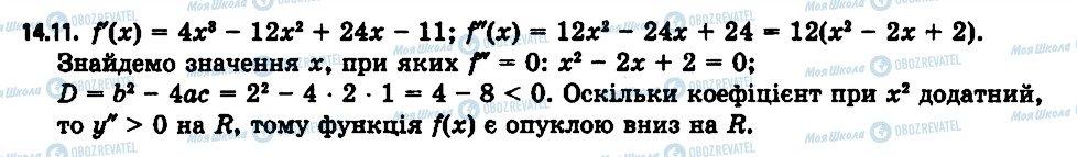 ГДЗ Алгебра 11 класс страница 11