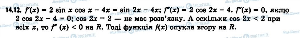 ГДЗ Алгебра 11 класс страница 12