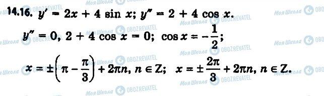 ГДЗ Алгебра 11 класс страница 16