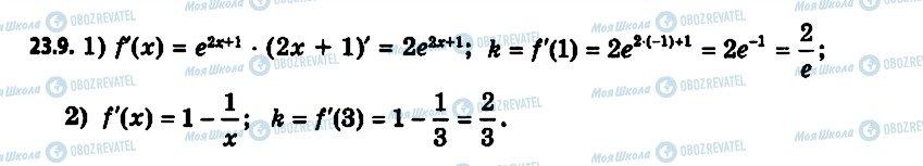 ГДЗ Алгебра 11 клас сторінка 9