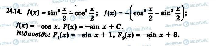 ГДЗ Алгебра 11 клас сторінка 14