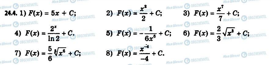 ГДЗ Алгебра 11 клас сторінка 4