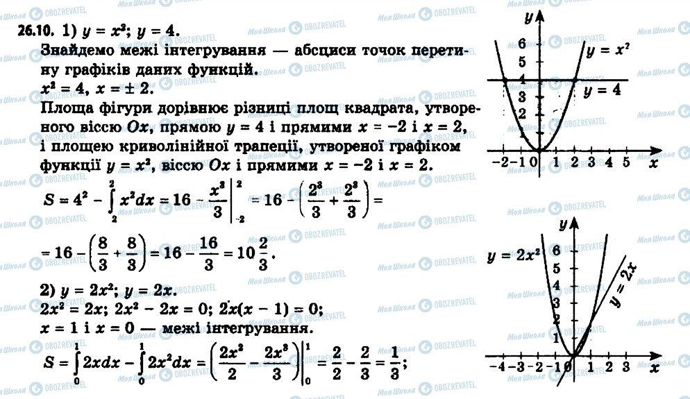ГДЗ Алгебра 11 клас сторінка 10