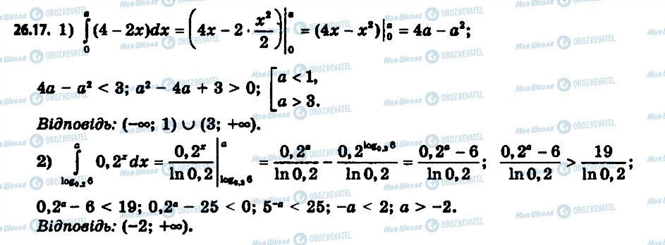 ГДЗ Алгебра 11 клас сторінка 17