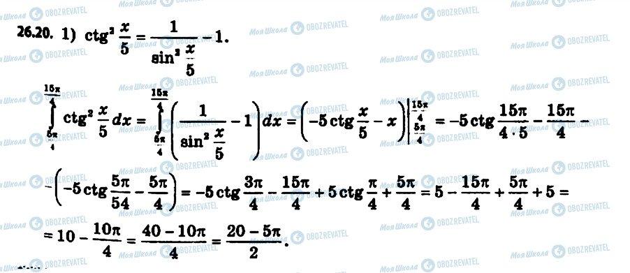 ГДЗ Алгебра 11 клас сторінка 20