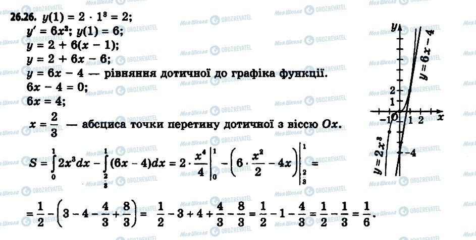 ГДЗ Алгебра 11 клас сторінка 26