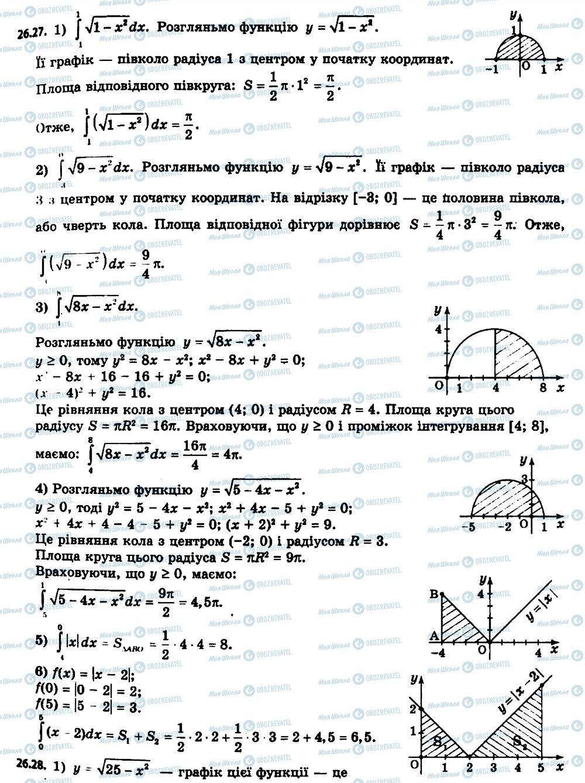 ГДЗ Алгебра 11 клас сторінка 27