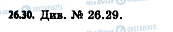 ГДЗ Алгебра 11 клас сторінка 30