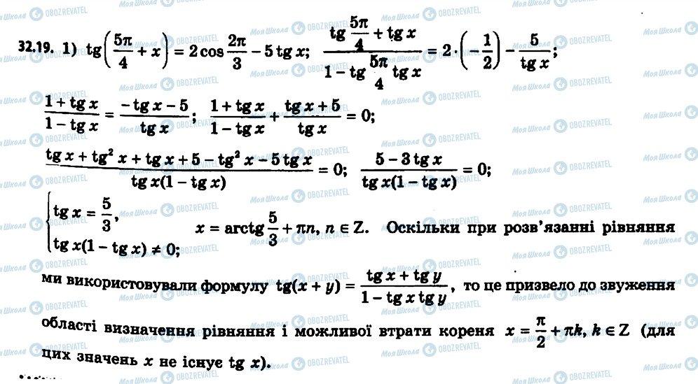 ГДЗ Алгебра 11 клас сторінка 19