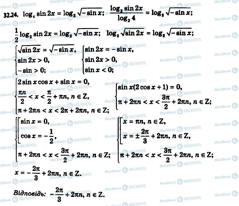 ГДЗ Алгебра 11 клас сторінка 24