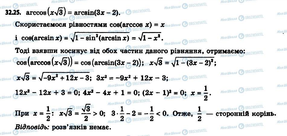 ГДЗ Алгебра 11 клас сторінка 25
