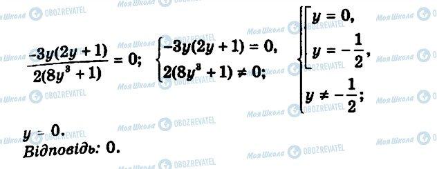 ГДЗ Алгебра 11 клас сторінка 8