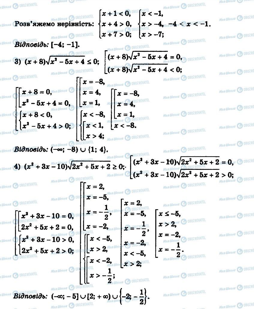 ГДЗ Алгебра 11 клас сторінка 11