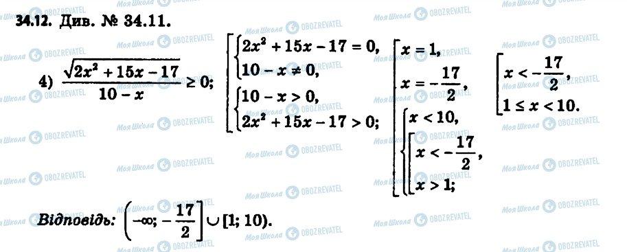 ГДЗ Алгебра 11 клас сторінка 12