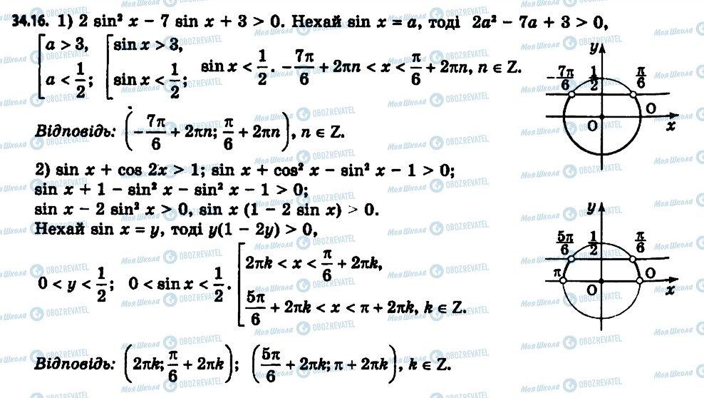 ГДЗ Алгебра 11 клас сторінка 16