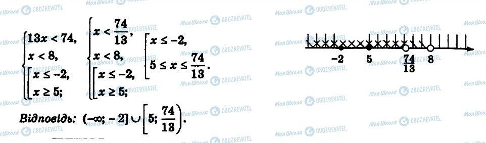 ГДЗ Алгебра 11 клас сторінка 7